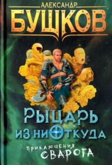 Бушков. Рыцарь из ниоткуда. Приключения Сварога. (2017)