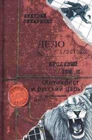 Юродивый.Антихрист и Русский царь.Т2