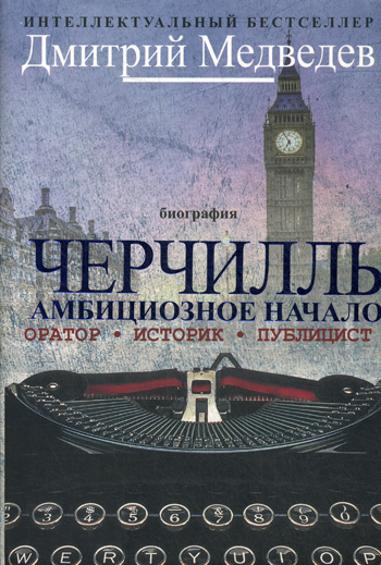 Черчилль. Биография. Оратор. Историк. Публицист. Амбициозное начало 1874-1929 (подарочное издание)