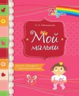 Мой малыш.Дневник наблюд.с подсказ.для мамы (роз.)
