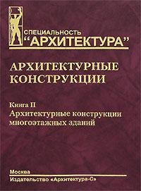 Архитектурные конструкции. Кн.2