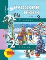 Русский язык 2кл ч3 [Учебник](ФГОС) ФП