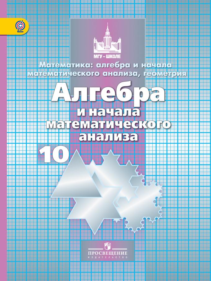 Алгебра и нач.мат.ан 10кл [Учеб] баз и угл.ФГОС ФП