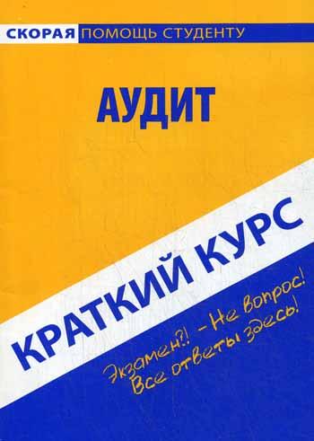 Краткий курс по аудиту. Учебное пособие.