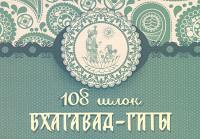 108 шлок из Бхагавад Гиты. 2-е изд.