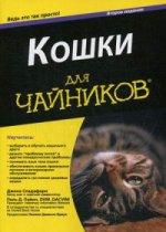 Для чайников Кошки. 2-е изд. Спадафори Д.