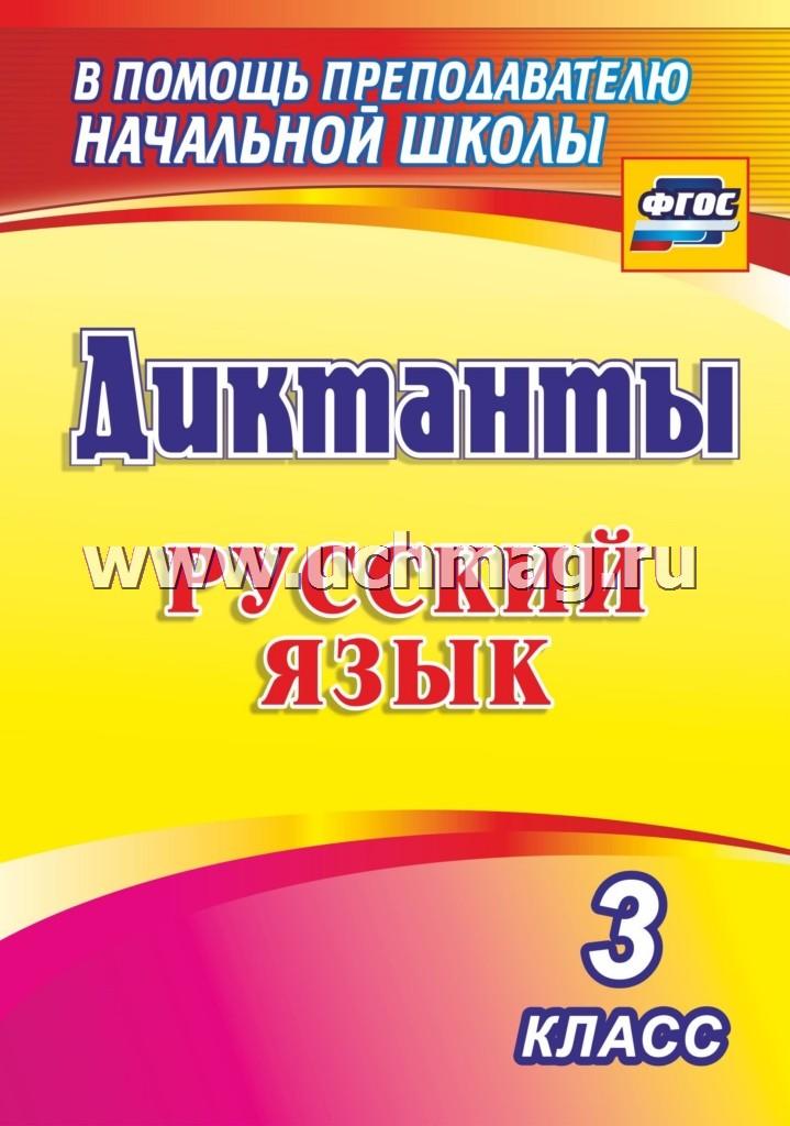 Виноградова. Диктанты. Русский язык. 3 класс. (ФГОС)