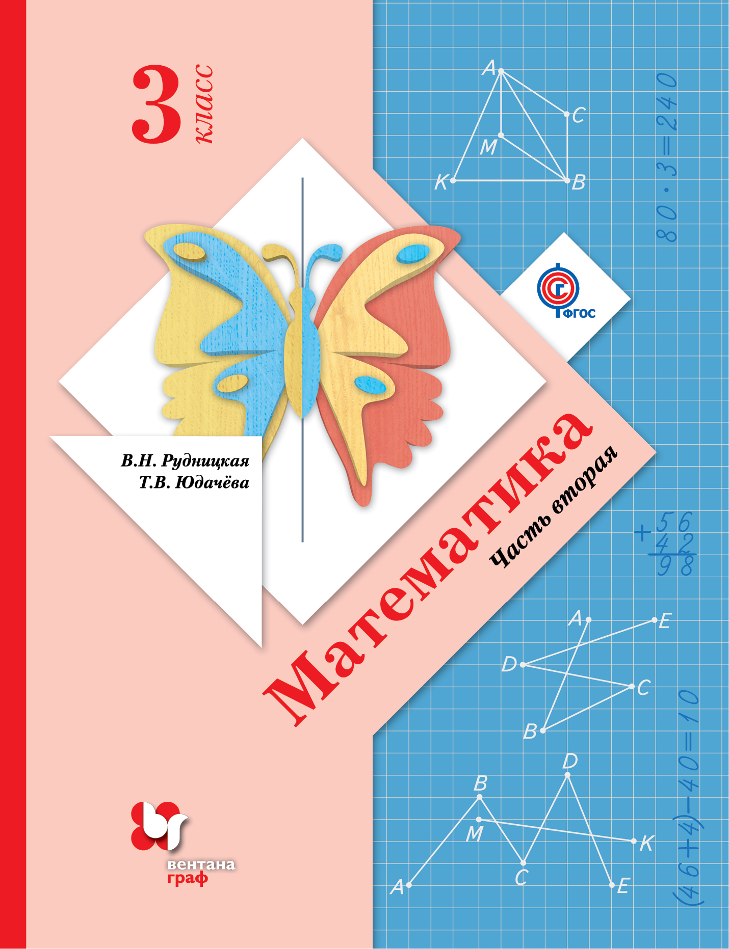*Математика. 3 кл. Учебник Ч.2.