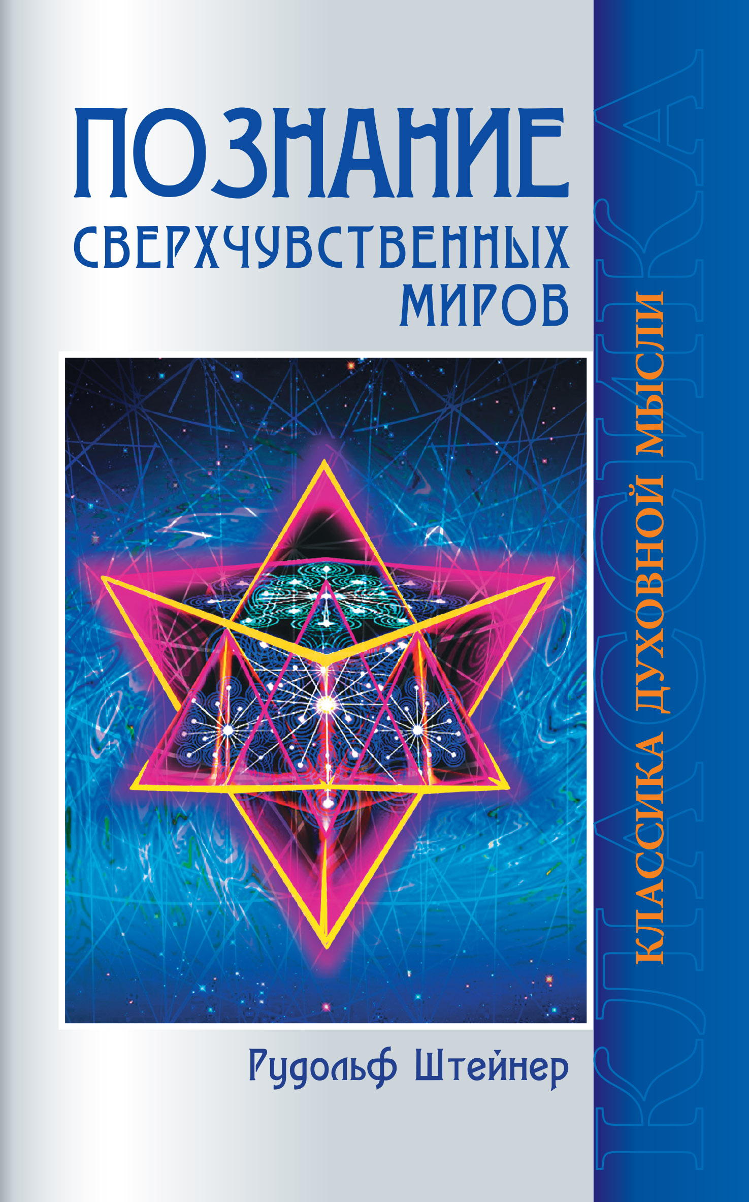 Познание сверхчувственных миров. 3-е изд