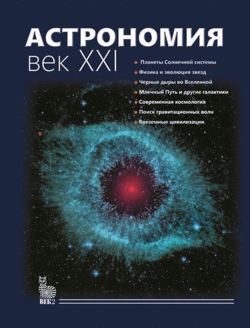 Астрономия: век XXI / Ред.-сост. В.Г.Сурдин