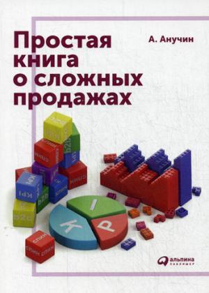 Простая книга о сложных продажах. Анучин А.