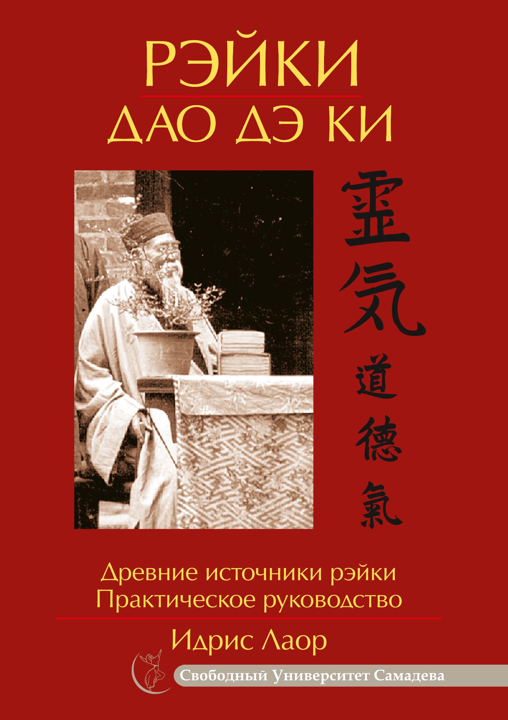 Рэйки Дао Дэ Ки. 4-е изд. Древние источники рэйки. Практическое руководство