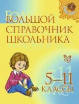 Большой справочник школьника,  5-11 классы