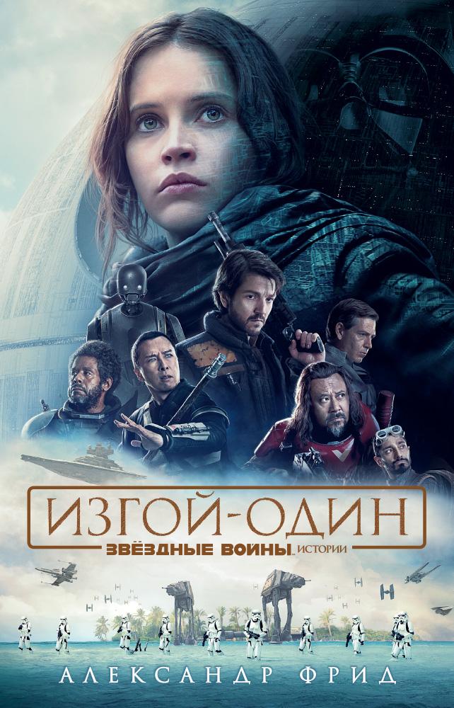 Изгой-Один. Истории. Звёздные Войны