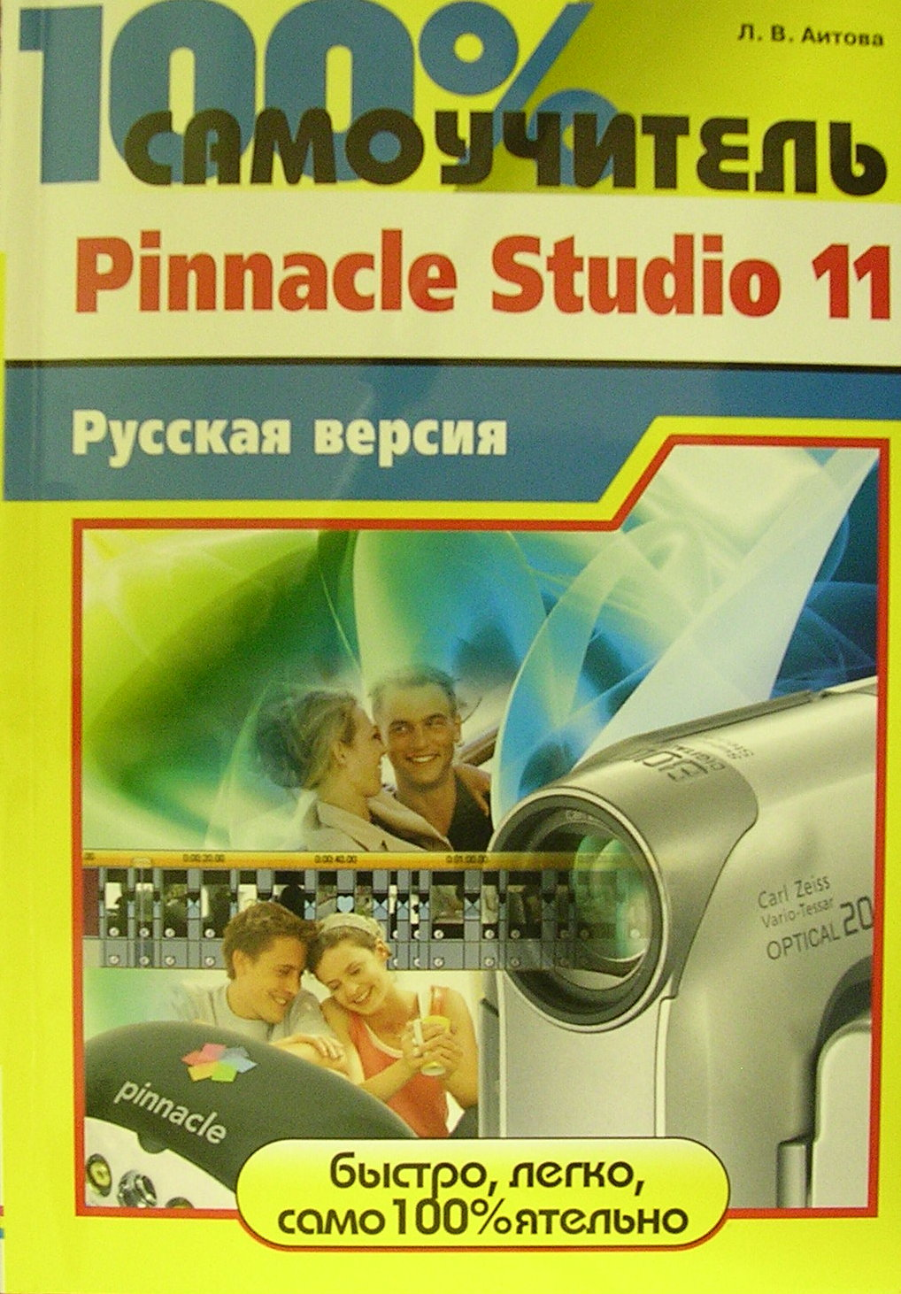 Pinnacle Studio 11.Русская версия