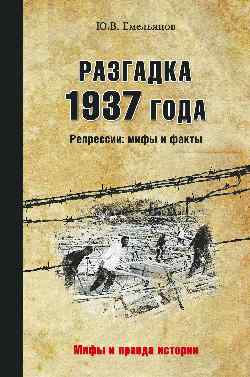 МПИ Разгадка 1937 года. Репрессии: мифы и факты  (12+)