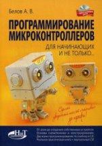 Программирование микроконтроллеров для начинающих и не только. Книга + виртуальный диск. Белов А.В.