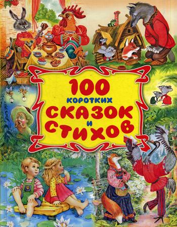 100 коротких сказок и стихов.