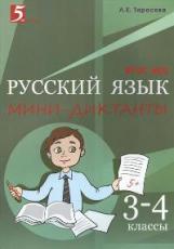 Мини-диктанты по русскому языку 3-4кл
