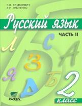 Ломакович. Русский язык. 2 кл. В 2-х ч. Часть 2. Учебник. (ФГОС)