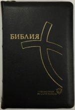 Библия 067ZTI современный русский перевод (черн.кож.,на молнии)