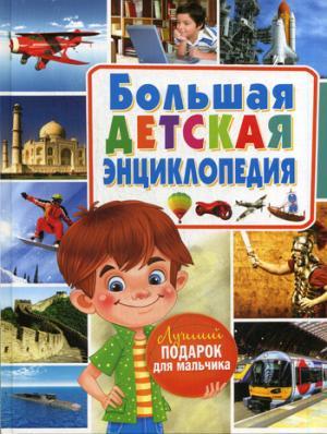 Большая детская энциклопедия. Лучший подарок для мальчиков