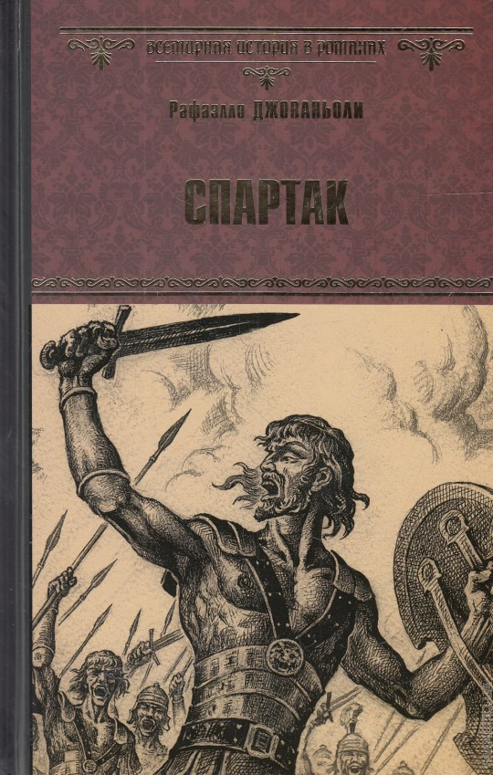 ВИР(нов) Спартак (12+)