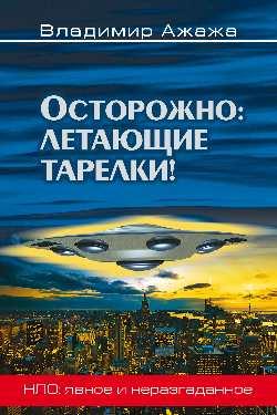 НЛО Осторожно: летающие тарелки!  (16+)