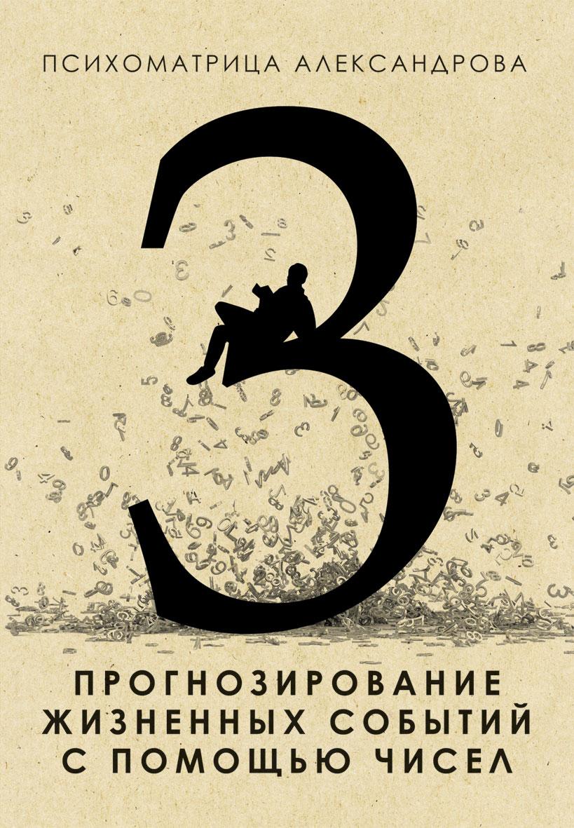 Психоматрица Александрова. Ч.3. Прогнозирование жизненных событий с помощью чисел