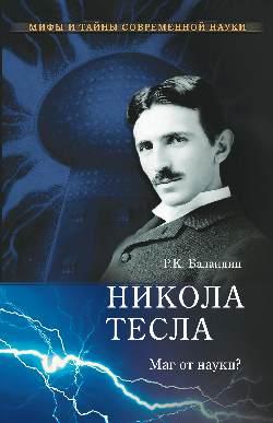 Никола Тесла: маг от науки?