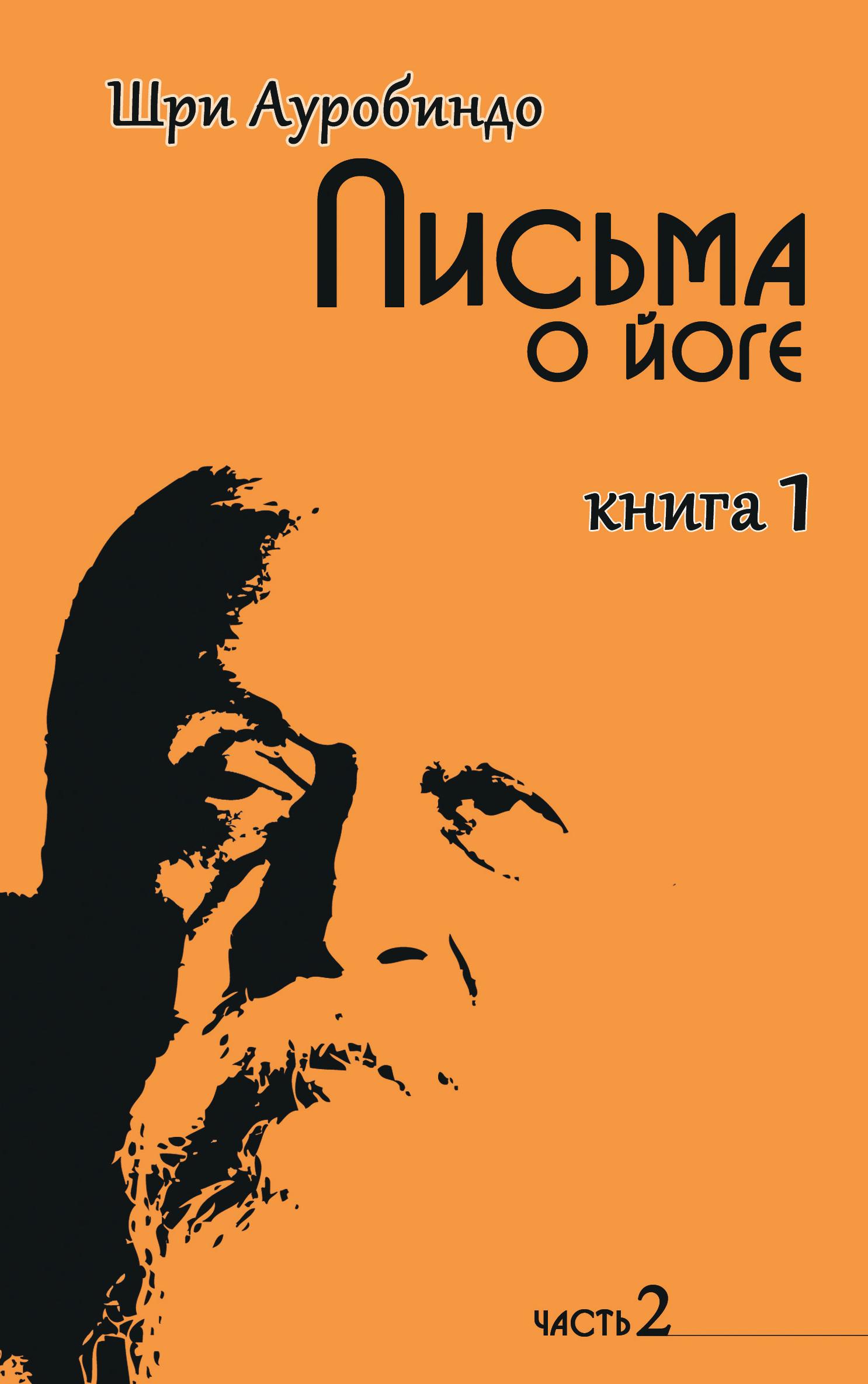 Письма о йоге. Книга 1. Часть 2. 2-е изд.