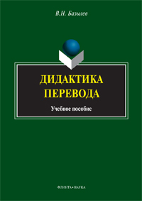 Дидактика перевода : учеб. пособие