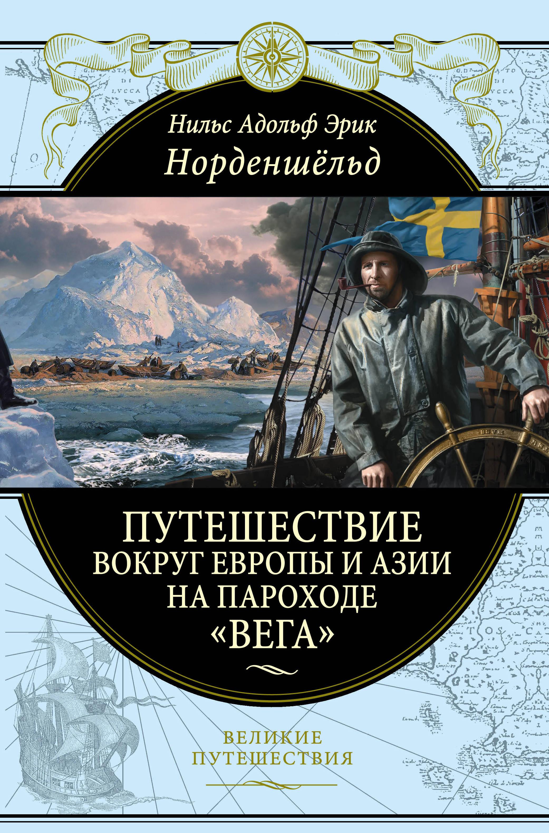 Путешествие вокруг Европы и Азии на пароходе Вега в 1878-1880 годах