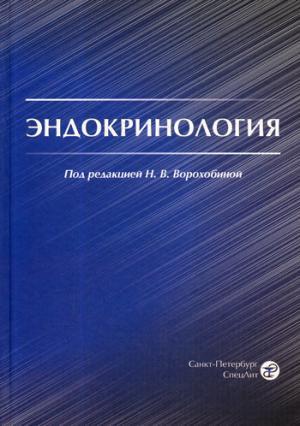 Эндокринология: Учебник