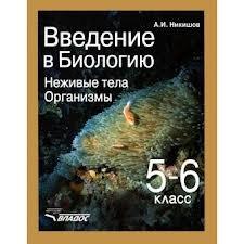 Введение в биологию 5-6кл Неживые тела.Организмы