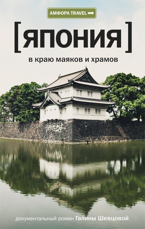 Япония.В краю маяков и храмов