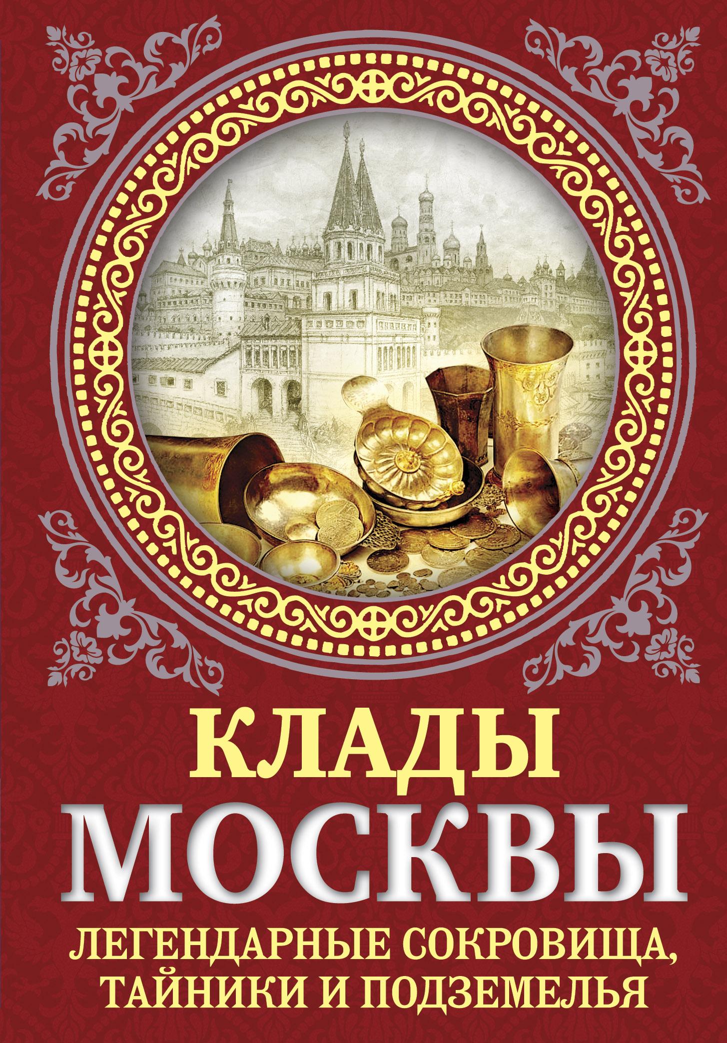 Клады Москвы. Легендарные сокровища, тайники и подземелья