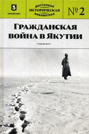 Гражданская война в Якутии. Вып. № 2.