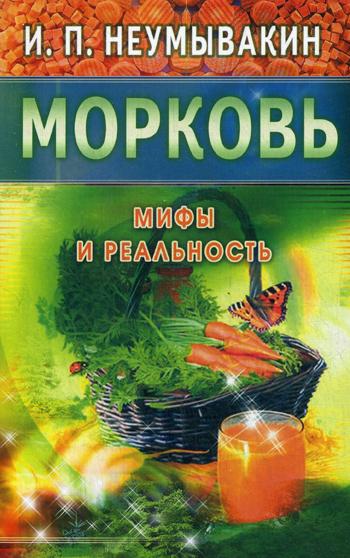 Морковь. Мифы и реальность