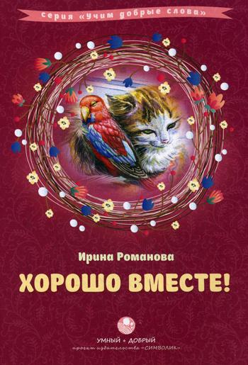 Хорошо вместе! Сборник стихов с комментариями. Романова И.Н.