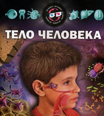 Тело человека. Энциклопедия. Эргардт Елена