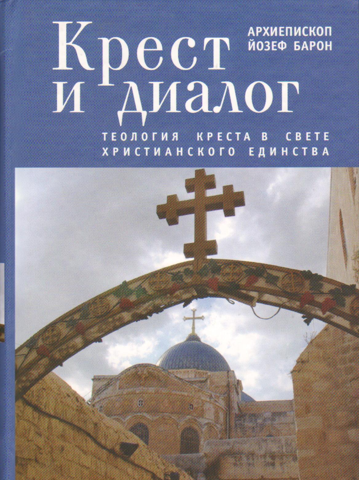 Крест и диалог.Теология креста в свете христиан.единства