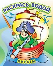 Водная раскраска в сказках Пираты. Сборник. 8 страниц-8 иллюстраций
