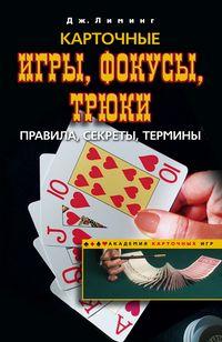Карточные игры, фокусы, трюки. Правила, секреты, термины