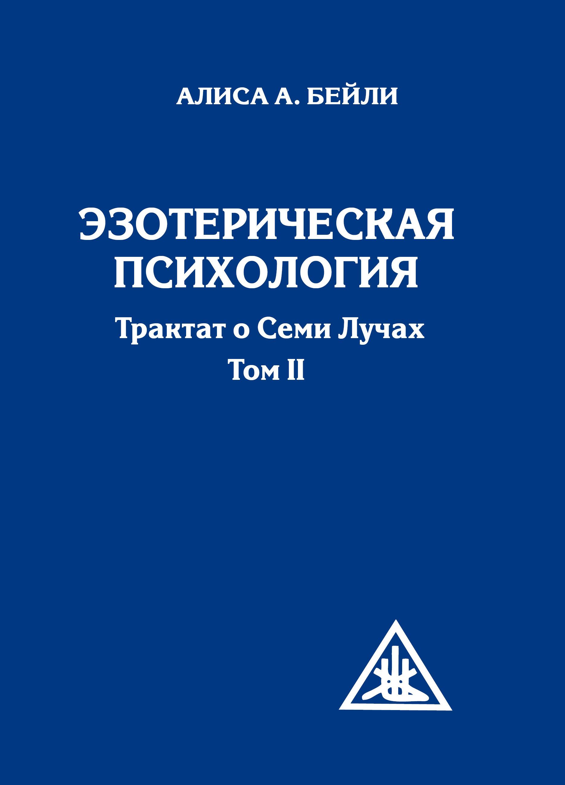 Эзотерическая психология. Трактат о Семи Лучах. Том 2. 2-е изд
