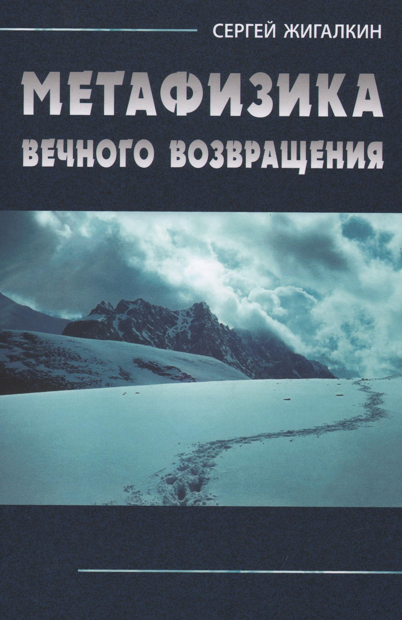 Жигалкин С. Метафизика вечного возвращения.