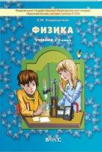 Физика 8кл [Учебник]