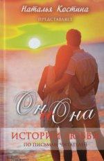 Oн и Она. Истории любви по письмам читателей