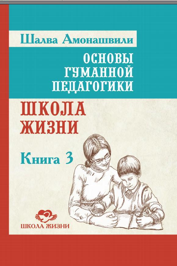 Основы гуманной педагогики. Кн. 3. 2-е изд. Школа жизни