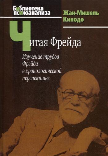 Читая Фрейда:изучение трудов Фрейда